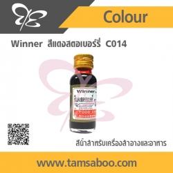 Winner สีน้ำ สีแดงสตอเบอร์รี่ Strawberry Red : สำหรับผลิตอาหารและเครื่องสำอาง