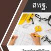 แนวข้อสอบ วิศวกรโยธาปฏิบัติการ สำนักงานคณะกรรมการการศึกษาขั้นพื้นฐาน (สพฐ.) กระทรวงศึกษาธิการ (พร้อมเฉลย)