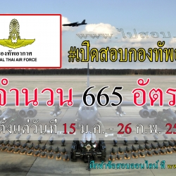ด่วนๆๆๆเปิดสอบ กองทัพอากาศ จำนวน 665 อัตรา ตั้งแต่วันที่ 15 ม.ค. - 26 ก.พ. 2561 เปิดสอบทหารอากาศ แล้ว!!!